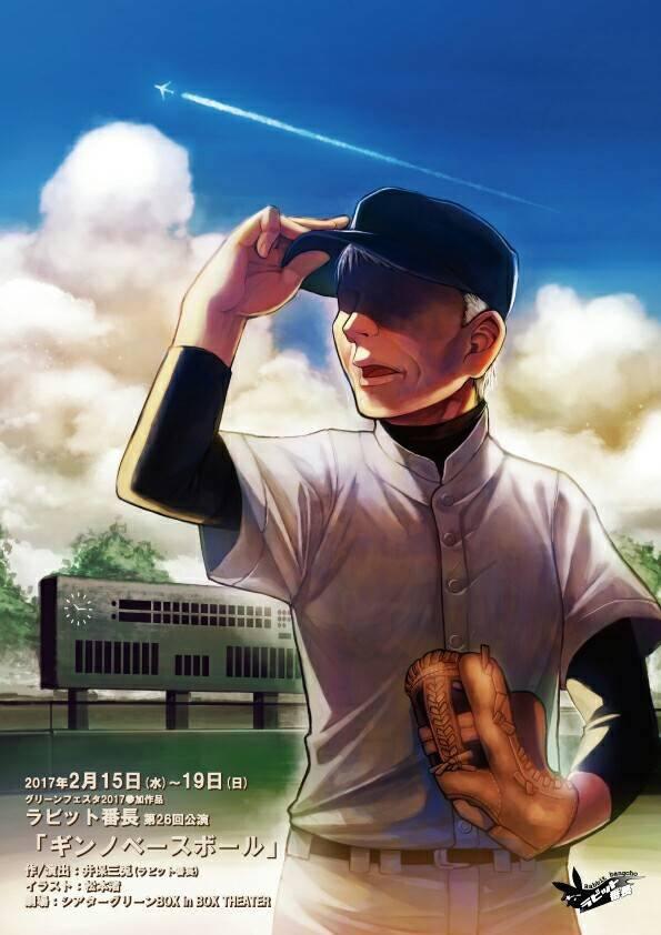 baseball_high