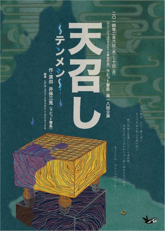 tenmeshi2014