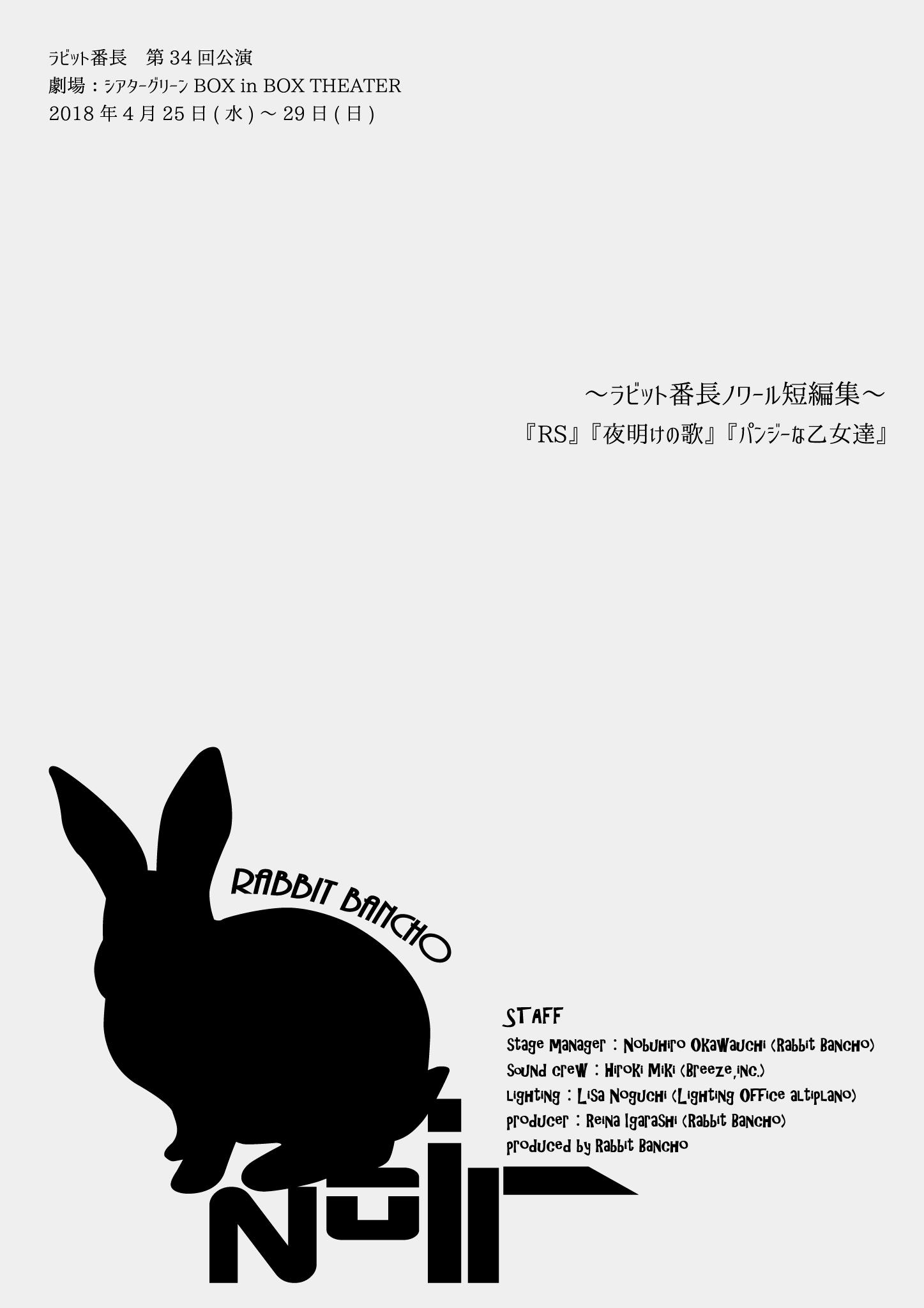 ノアールちらし(明)