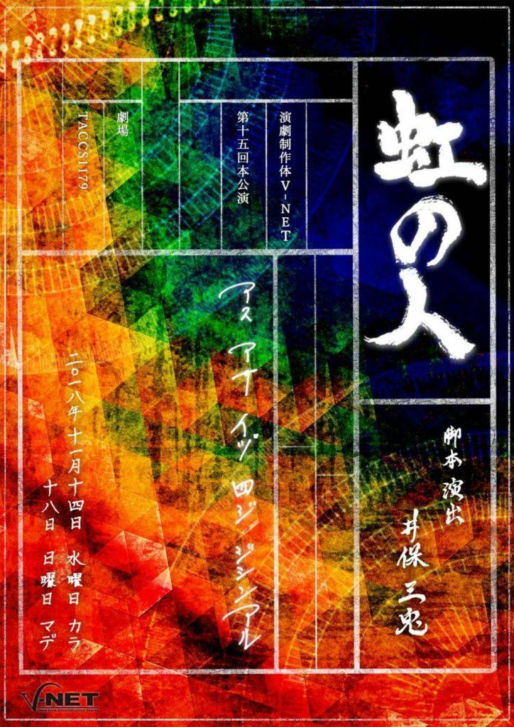 虹の人チラシ1