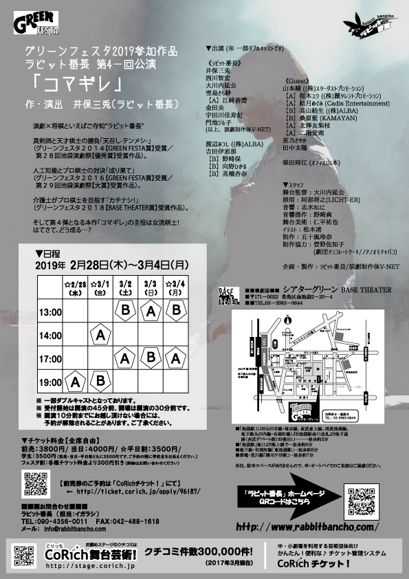 コマギレ本チラシ裏(小)